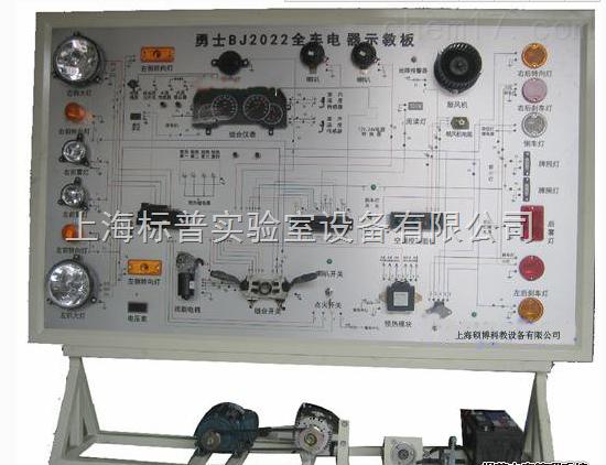 勇士BJ2022全车电器实训台|汽车全车电器实训设备