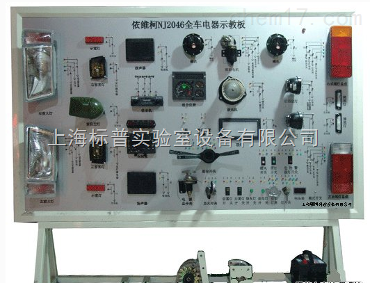 依维柯NJ2046全车电器实训台|汽车全车电器实训设备