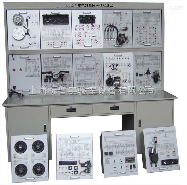 大众全车电器接线考核实训台|汽车全车电器实训设备
