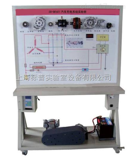 汽车充电系统实验板|汽车全车电器实训设备