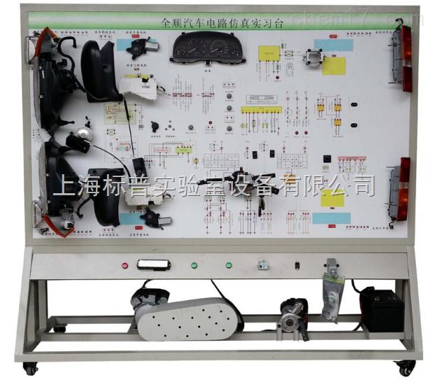 全顺汽车电路仿真实验台|汽车全车电器实训设备