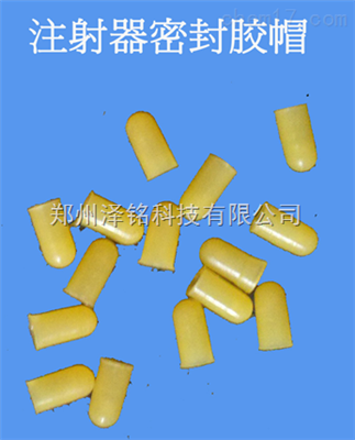 1ml、5ml郑州,河北,焦作玻璃注射器密封胶帽