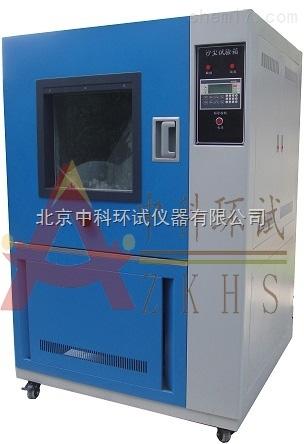 北京砂尘试验箱/IP56防尘试验箱