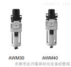 日本原装进口SMC带油雾分离器减压阀库存处理