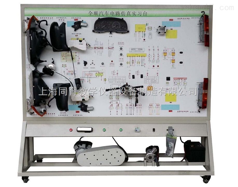 tyqcdq9-全顺汽车电路仿真实验台|汽车教学设备-上海