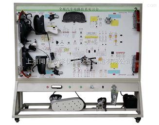 全顺汽车电路仿真实验台|汽车教学设备
