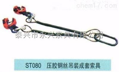 压胶钢丝绳吊装成套索具