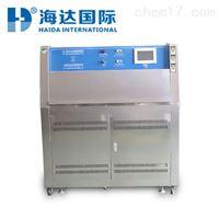 HD-E802UV老化试验箱,UV老化试验箱优惠,广东UV老化试验箱