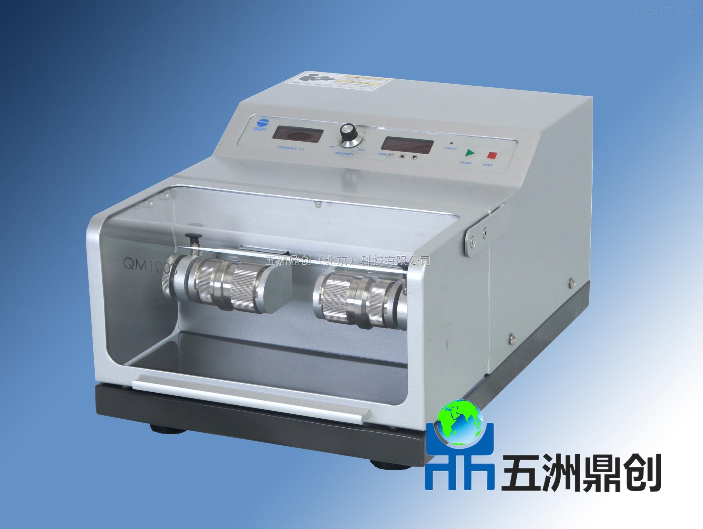 QM100S多功能混合研磨仪