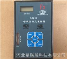 2L/min呼吸性粉尘采样器CCZH2