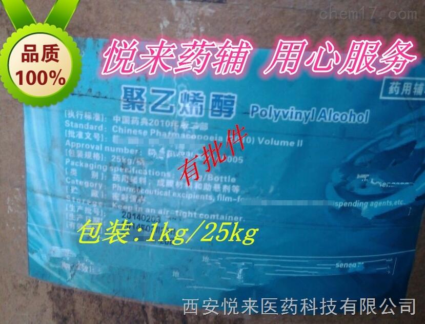 药用级聚乙烯醇 【* 中 低粘度】聚乙烯醇有批件