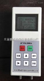 JCYB-2000A北京JCYB-2000A型全壓計廠家