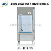 上海厂家生产 JC-900型优质取样车 洁净采样车 供应
