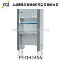 SW-CJ-1G单人单面净化工作台/无尘操作台/厂家直销