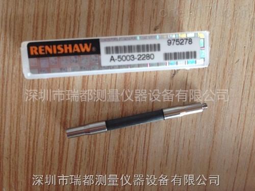 批发雷尼绍测针碳纤维加长杆A-5003-2280