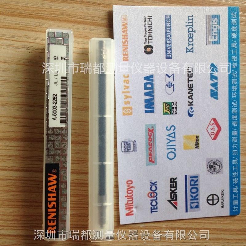 正品销售雷尼绍探针碳纤维延长杆A-5003-2282