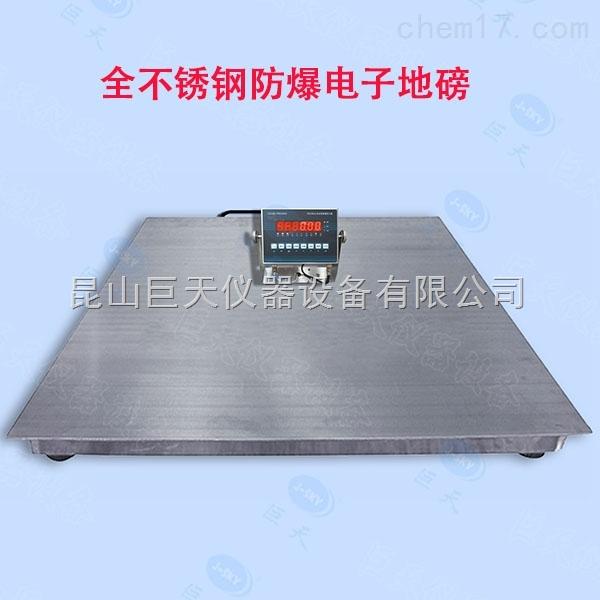 宁波1吨不锈钢防爆电子地磅,1T/0.2kg防爆地磅秤厂家