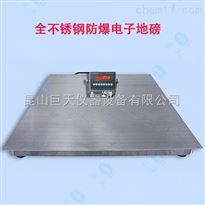 XK3150-EX宁波1吨不锈钢防爆电子地磅,1T/0.2kg防爆地磅秤厂家