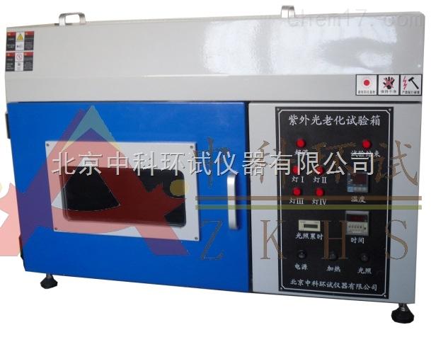 ZN-TX桌上型紫外线老化试验箱
