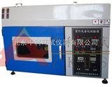 ZN-TX台式紫外光老化试验箱