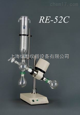 旋转蒸发器RE-52C