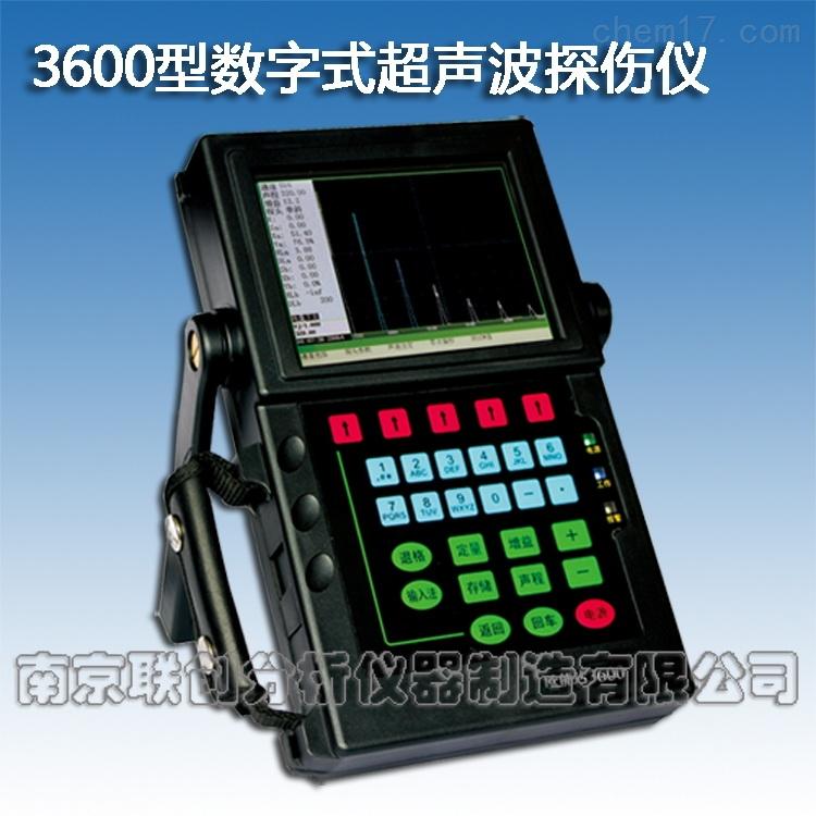 3600型数字式超声波探伤仪