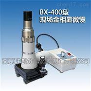 BX-400型现场金相显微镜