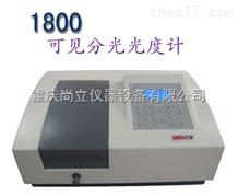 1800型可见分光光度计