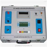 STR-MD全自动电容电桥测试仪