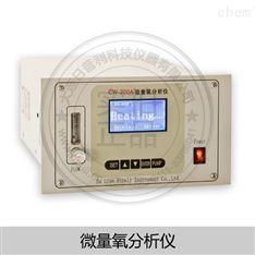电化学微量氧分析仪CW-200B