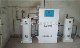 永兴一体化污水处理设备电解法二氧化氯发生器价格优惠欢迎选购