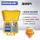 GHTC100变压器容量特性测试仪