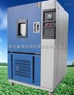 批量生产高低温试验箱