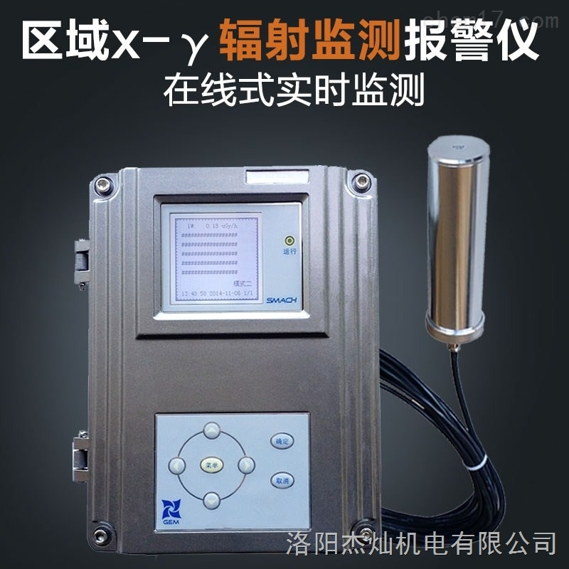 北京杰灿台式在线核辐射检测报警仪