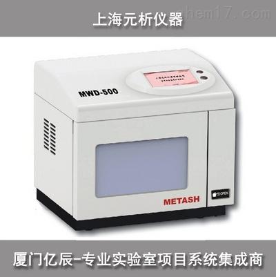 上海元析 MWD-500型 密闭式智能微波消解仪