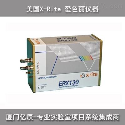 ERX130爱色丽X-Rite ERX130 分光光度仪