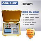 GHTL100變壓器損耗參數測試儀