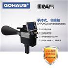 GHPD901B超声波局部放电巡检仪