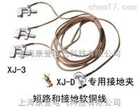 XJ系列专用接地夹、短路和接地软铜线