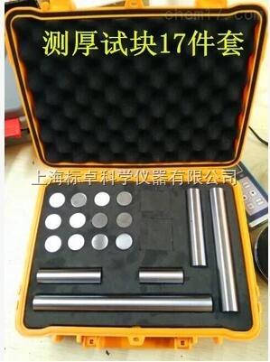 超声波测厚仪校准用标准厚度块