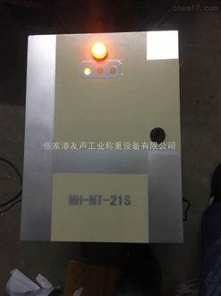 MT-21T地磅防控監測儀