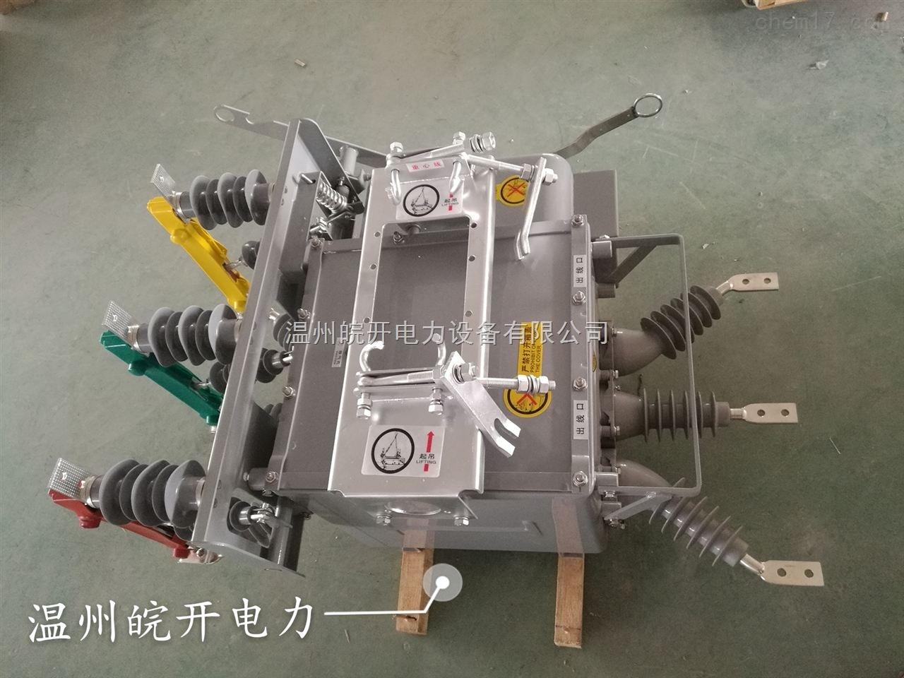 请问国产ZW20-12F/630-20智能分界开关哪家便宜? 五、断路器本体的基本结构 5.1 断路器本体结构见图1 断路器本体结构由导电回路、绝缘系统、密封件及壳体组成(如图1),其外形如图2。 导电回路由进出线导电杆、导电夹、软连结与真空灭弧室连接而成。 本产品采用SF6气体绝缘。进出线绝缘套管采用环氧树脂和硅橡胶整体浇注,为减少开关体积,A、C两相采用拐角套管,保证良好的外绝缘;内部采用复合绝缘结构,在不充SF6气体的情况下,也能达到相应的绝缘水平。 本产品采用成熟的密封结构。机构罩及壳体上盖采用冲
