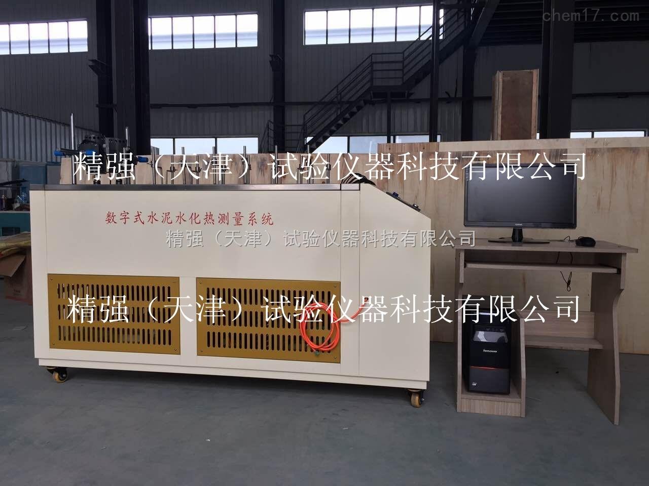 SHR-16-武汉水泥水化热测量系统