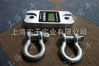 SGLD-1標準無線測力計/0.01-1T卸扣式無線測力計