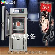 東莞市草莓视频幸福宝app软件試驗設備有限公司濕熱試驗箱品質保證