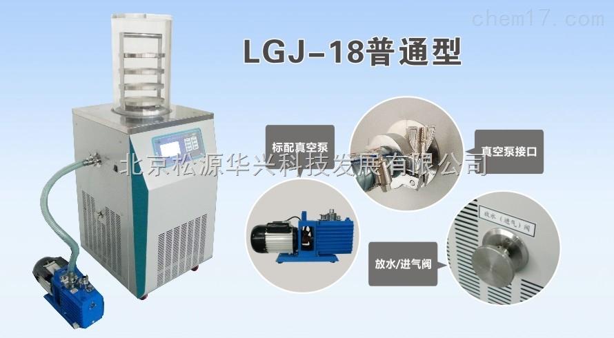 LGJ-18冻干机