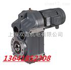 F77-55.12-2.2KW黑龙江佳木斯地区真空冶金设备用上海欢鑫F系列减速机