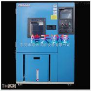 THC-225PF-40℃可程式恒温恒湿试验箱