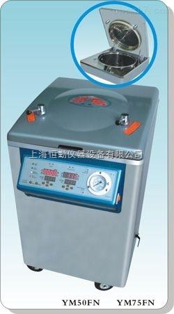 不锈钢立式蒸汽灭菌器YM75FN
