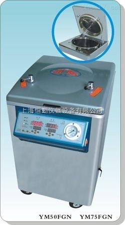 不锈钢立式蒸汽灭菌器YM75FGN